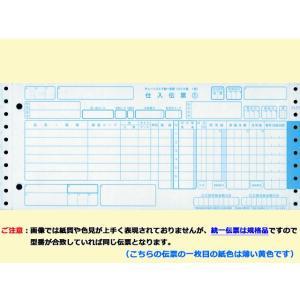 チェーンストア統一伝票 ターンアラウンドOCR1型 5P 1ケース1000セット nagomishop