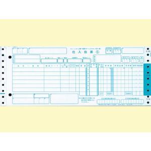 チェーンストア統一伝票 ターンアラウンド1型 5P 1ケース1000セット|nagomishop