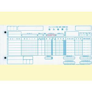 チェーンストア統一伝票 チェーンストア手書用1型 NO有り 5P 1ケース1000セット|nagomishop