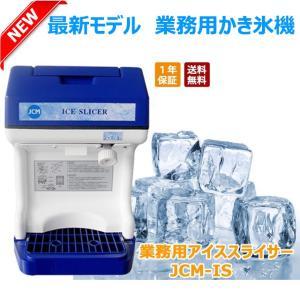 業務用かき氷機 電動かき氷機 アイススライサー JCM-IS 2017年 最新機種|nagomishop