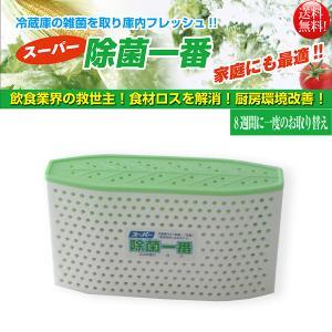 除菌消臭剤 冷蔵庫用 業務用冷蔵庫用 スーパー除菌一番 500L用 10個入り|nagomishop