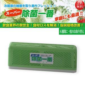 除菌消臭剤 冷蔵庫用 業務用冷蔵庫用 スーパー除菌一番 1500L用 10個入り|nagomishop