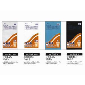 業務用ごみ袋 分別用45L 厚み0.025mm 10枚入X60パック 4色より選択可 セイケツネットワーク製 nagomishop