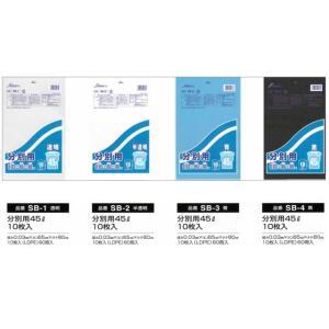 業務用ごみ袋 分別用45L 厚み0.03mm 10枚入X60パック 4色より選択可 セイケツネットワーク製 nagomishop