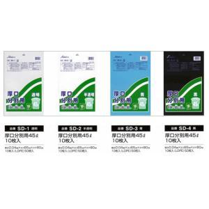 業務用ごみ袋 厚口分別用45L 厚み0.04mm 10枚入X50パック 4色より選択可 セイケツネットワーク製 nagomishop
