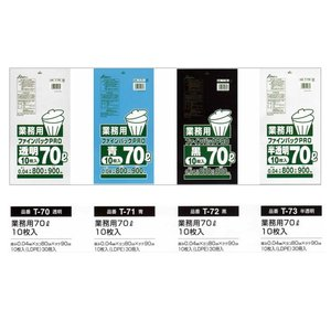 業務用ごみ袋 ファインパック 4色より選択可業務用70L 厚み0.04mm 10枚入X30パック 4色より選択可 セイケツネットワーク製 nagomishop