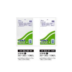 業務用ごみ袋 室内用分別袋30-35L 厚0.025LDPE 1ケース600枚(10枚X60P) 2色選択可|nagomishop