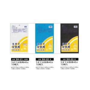 ごみ袋 うすて分別用45L 厚み0.015mm 10枚入X100パック 3色より選択可 セイケツネットワーク製 nagomishop