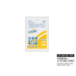 ごみ袋 分別用45L エンボス加工 厚み0.02mm 半透明 50枚入X15パック セイケツネットワーク製 nagomishop