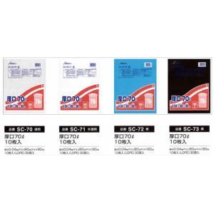 ごみ袋 業務用厚口コンパクトタイプ70L 厚み0.04mm 10枚入X30パック 4色より選択可 セイケツネットワーク製 nagomishop