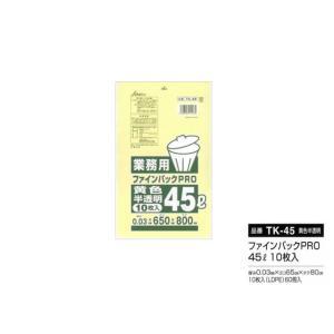 業務用 黄色いごみ袋 ファインパックPRO 45L 厚み0.03mm 黄色半透明 10枚入りX60パック セイケツネットワーク製 nagomishop