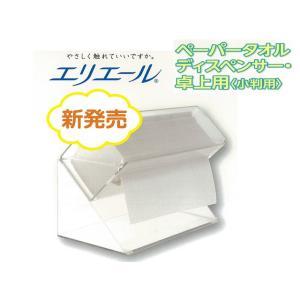 ペーパータオル ホルダー エリエール ペーパータオルホルダー ディスペンサー 卓上型 小判用|nagomishop