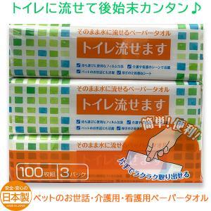 水に流せるペット用後処理ペーパー マスコー製紙 ペットめちゃラク100W 3個入りX12パック|nagomishop