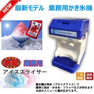 業務用かき氷機 電動かき氷機 ブロックアイススライサー JC...