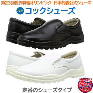 コック靴 厨房用靴 JCM コックシューズ ER-CS 男女兼用コックシューズ クーポン使用で178...