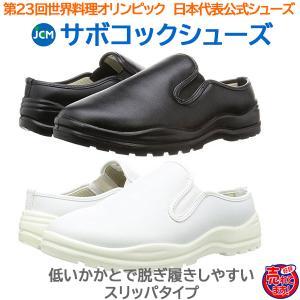 コック靴 厨房用靴 JCM サボコックシューズ ER-SCS 男女兼用コックシューズ クーポン使用で...