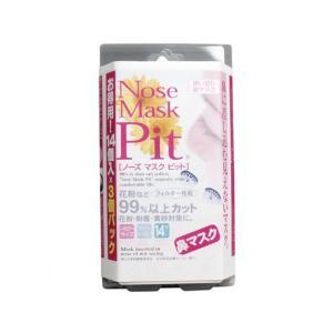 鼻マスク 鼻に差し込む見えないマスク カネイシ ノーズマスク・ピット レギュラー お得用14個×3パック|nagomishop