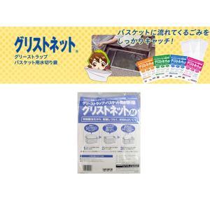 旭化成 グリーストラップ・バスケット用水切り袋 グリスネットM 35cm×30cm 10枚X10P|nagomishop