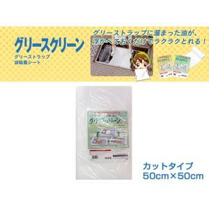旭化成 グリーストラップ用 油吸着シート グリースクリーン カット 50cm×50cm 5枚X12P|nagomishop