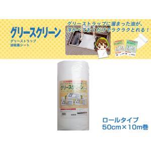 旭化成 グリーストラップ用 油吸着シート グリースクリーン ロール 50cm×10mX3P|nagomishop