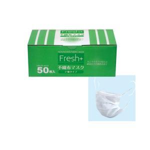 使い捨てマスク まとめ買い 2層マスク 大黒工業 フレッシュプラス 不織布マスク2層タイプ レギュラーサイズ 50枚X40箱|nagomishop