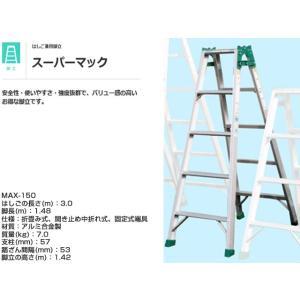 はしご兼用脚立 ナカオNAKAO スーパーマックMAX-150 脚長1.48m はしご全長3.00m 重量7.0kg|nagomishop