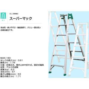 はしご兼用脚立 ナカオNAKAO スーパーマックMAX-180 脚長1.78m はしご全長3.61m 重量8.2kg|nagomishop