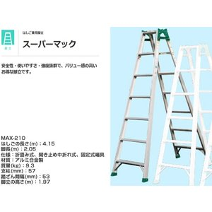 はしご兼用脚立 ナカオNAKAO スーパーマックMAX-210 脚長2.05m はしご全長4.15m 重量9.3kg|nagomishop
