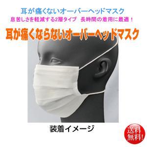 耳が痛くならないマスク 使い捨てマスク まとめ買い 2層マスク BESTマスク オーバーヘッドタイプ2PLY 100枚X40箱|nagomishop