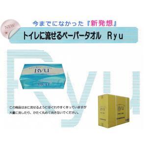 ペーパータオル 業務用 水に流せるペーパータオル 大高製紙 Ryu 中判 200枚X30P まとめ買い 送料無料|nagomishop