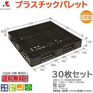 プラスチックパレット1100×1100×H150mm 岐阜プラスチック工業 リスパレットJL-D4・1111LBK 30枚セット 1枚¥4370 nagomishop