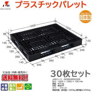 プラスチックパレット1200×1000×H120mm 岐阜プラスチック工業 リスパレットJL-D4・1210EBK 30枚セット 1枚¥4680 nagomishop