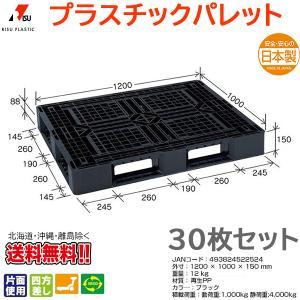 プラスチックパレット1200×1000×H150mm 岐阜プラスチック工業 リスパレットJL-D4・1210GBK 30枚セット 1枚¥5400 nagomishop