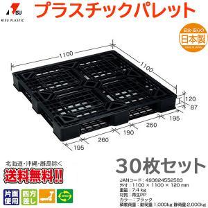 プラスチックパレット1100×1100×H120mm 岐阜プラスチック工業 リスパレットJL-D4・1111E4BK 30枚セット 1枚¥3950 nagomishop