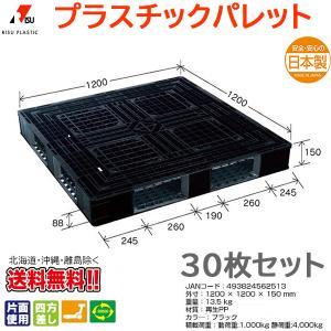プラスチックパレット1200×1200×H150mm 岐阜プラスチック工業 リスパレットJL-D4・1212BK 30枚セット 1枚¥6640 nagomishop