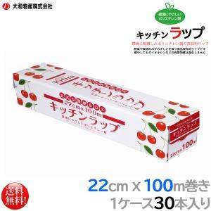 キッチンラップ 業務用ラップ 食品用ラップ 22cmx100m 30本 大和物産 nagomishop