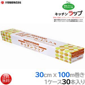 キッチンラップ 業務用ラップ 食品用ラップ 30cmx100m 30本 大和物産 nagomishop