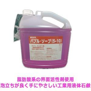 ハンドソープ 泡ハンドソープ 詰め替え 業務用 濃縮タイプ サンユウ バブルソープ 5KX2本|nagomishop