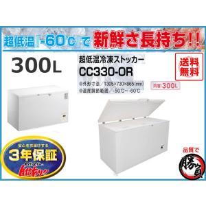 冷凍庫 冷蔵庫 業務用 冷凍ストッカー 超低温冷凍ストッカー 330L 国内メーカー製 3年保証 330OR|nagomishop