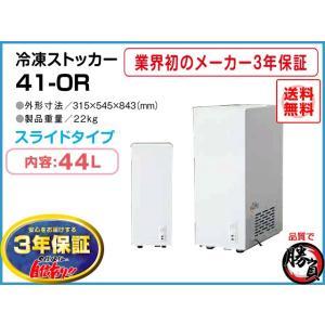 冷凍庫 冷凍ストッカー 44L 3年保証 シェルパ 41-OR