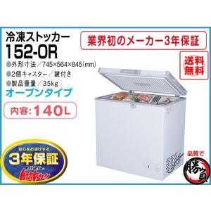 冷凍庫 冷凍ストッカー 140L 3年保証 シェルパ 152-OR