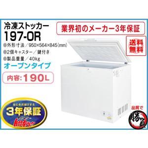 冷凍庫 冷凍ストッカー 190L 3年保証 シェルパ 197-OR