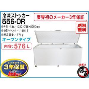 冷凍庫 冷凍ストッカー 576L 3年保証 シェルパ 556-OR