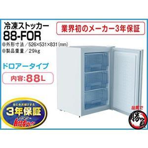 冷凍庫 冷凍ストッカー 88L 3年保証 シェルパ 88-FOR
