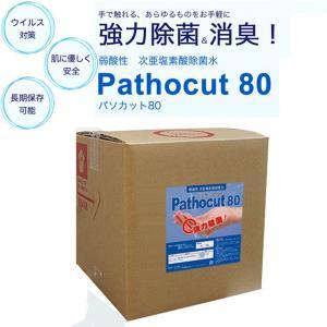 除菌 消毒 ウイルス予防 食中毒予防 中性次亜水除菌剤 パソカット80 20L|nagomishop