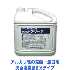 業務用殺菌・漂白剤 サンユウブリーチ6% 5LX4本 次亜塩素酸6%タイプ nagomishop