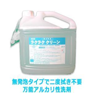 業務用万能アルカリ性洗剤 サンユウラクラククリーン 5LX4本 濃縮タイプ nagomishop