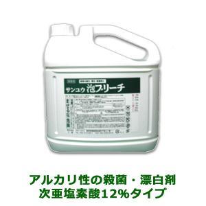 業務用殺菌・漂白剤 サンユウ泡ブリーチ12% 5LX4本 次亜塩素酸12%タイプ nagomishop