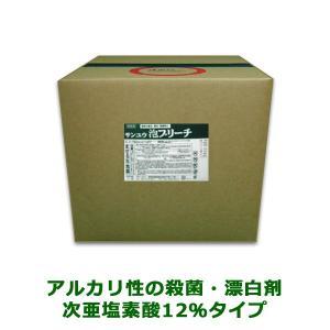 業務用殺菌・漂白剤 サンユウ泡ブリーチ12% 20L 次亜塩素酸12%タイプ nagomishop