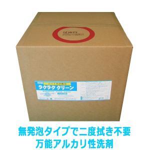 業務用万能アルカリ性洗剤 サンユウラクラククリーン 20L 濃縮タイプ nagomishop